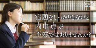 140827_宿題代行業.jpg