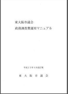 140920_運用マニュアル.jpg