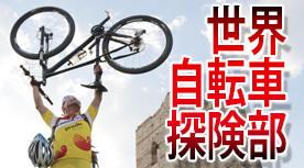 140930_世界自転車探検部.jpg