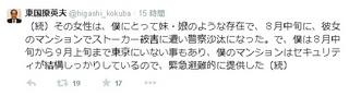 141003_東国原氏ツイッター.jpg
