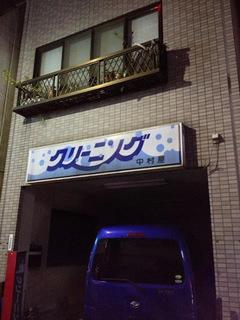 141005_蒲田モスク.jpg