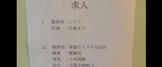 141009_貼り紙.jpg