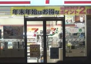 141230_事件があったセブンイレブン.jpg