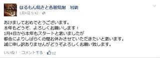 150110_ほるもん焼きと焼酎・岩満.jpg