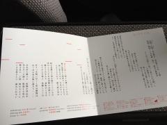 150110_NIPPON歌詞カード.JPG