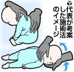 150304_キッズスタディオン・マッサージで乳児死亡.jpg