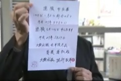 150319_大衡村 跡部昌洋村長が辞職!.jpg