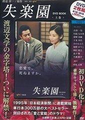 150926_失楽園DVD.jpg