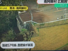 160416_阿蘇大橋・崩落後.jpg